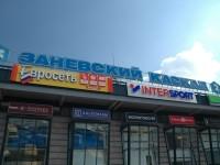 """""""Заневский каскад к2"""""""